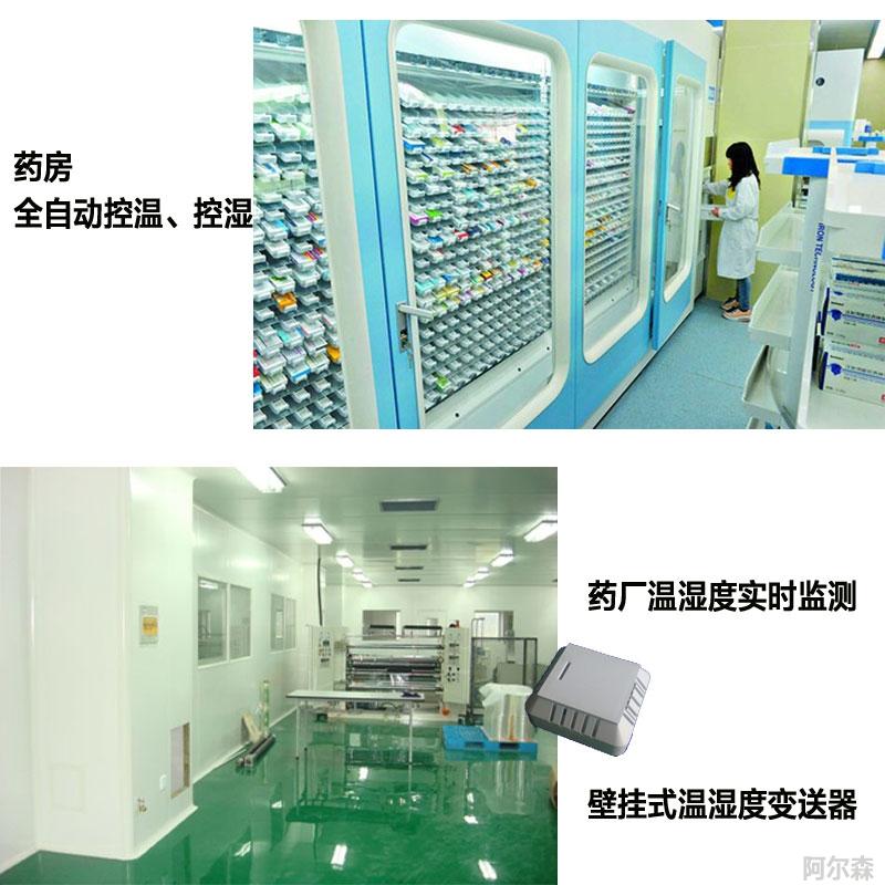 药房、仓储温湿度实时监测传感器